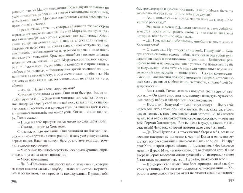 Иллюстрация 1 из 6 для Будденброки - Томас Манн | Лабиринт - книги. Источник: Лабиринт