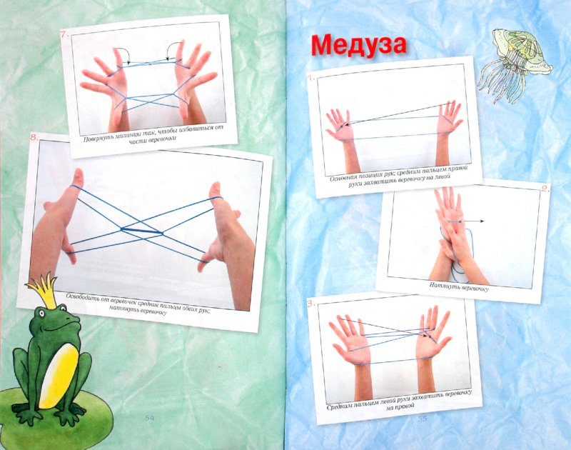 Иллюстрация 1 из 6 для Волшебные веревочки на пальцах. 50 способов удивить подружек и друзей - Ирина Шебушева | Лабиринт - книги. Источник: Лабиринт