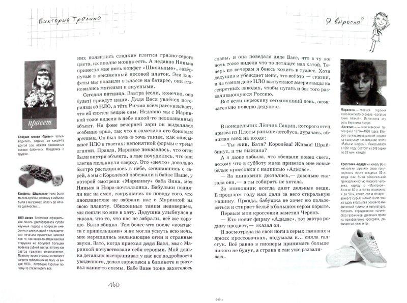 Иллюстрация 1 из 6 для Жила-была девочка: Повесть о детстве, прошедшем в СССР - Виктория Трелина | Лабиринт - книги. Источник: Лабиринт