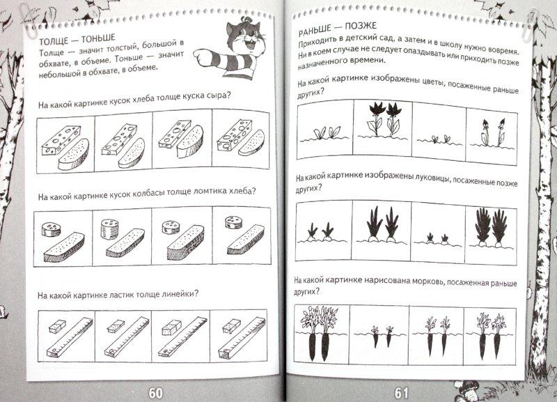 Иллюстрация 1 из 5 для Готов к школе с котом Матроскиным. Большая книга упражнений для будущих первоклассников - Лариса Тихомирова | Лабиринт - книги. Источник: Лабиринт