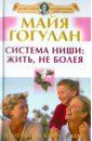 Система Ниши: жить, не болея, Гогулан Майя Федоровна