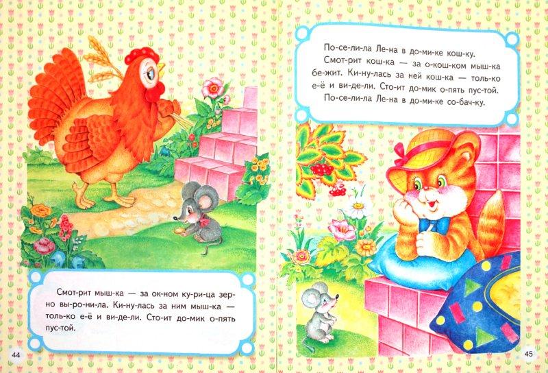 Иллюстрация 1 из 16 для Рассказы и сказки для детей - Злотников, Шим, Балл, Георгиев   Лабиринт - книги. Источник: Лабиринт