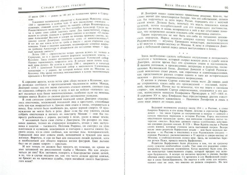 Иллюстрация 1 из 11 для Стражи русских рубежей - Николай Борисов | Лабиринт - книги. Источник: Лабиринт