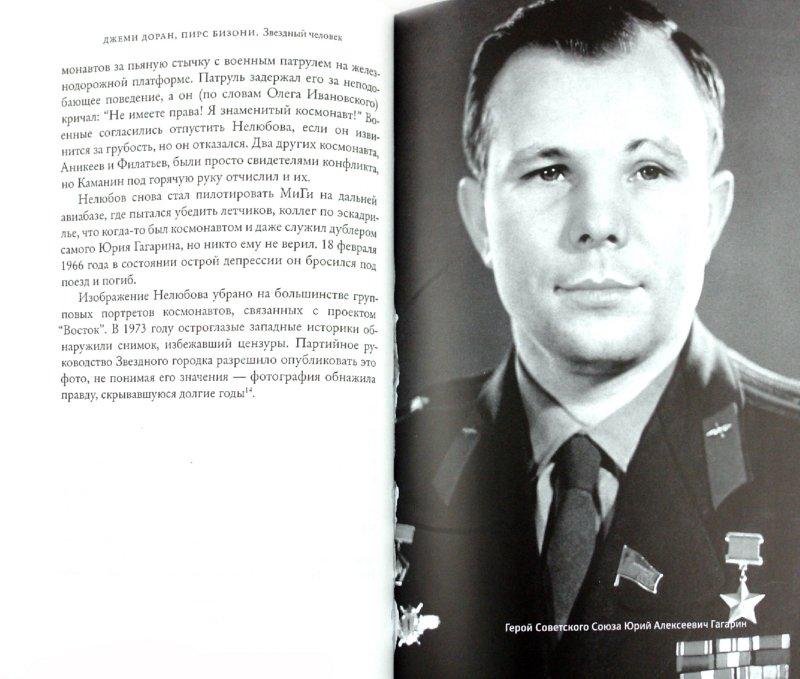 Иллюстрация 1 из 7 для Гагарин. Человек и легенда - Доран, Бизони | Лабиринт - книги. Источник: Лабиринт