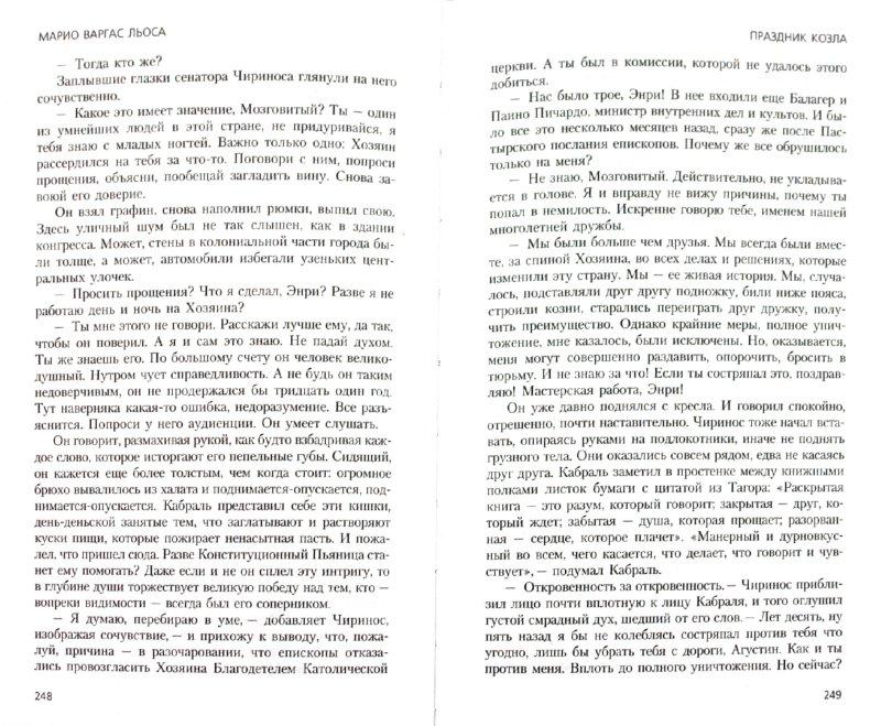 Иллюстрация 1 из 7 для Праздник Козла - Льоса Варгас   Лабиринт - книги. Источник: Лабиринт