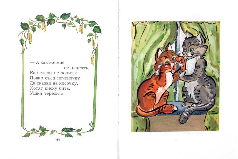 Иллюстрация 1 из 16 для Кисонька-мурысонька: детские потешки, песенки и топотушки | Лабиринт - книги. Источник: Лабиринт