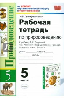Рабочая тетрадь по природоведению: 5 класс: к учебнику В.М. Пакуловой, Н.В. Ивановой