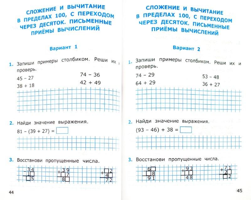 Примеры для самостоятельной работы по математике 2 класс