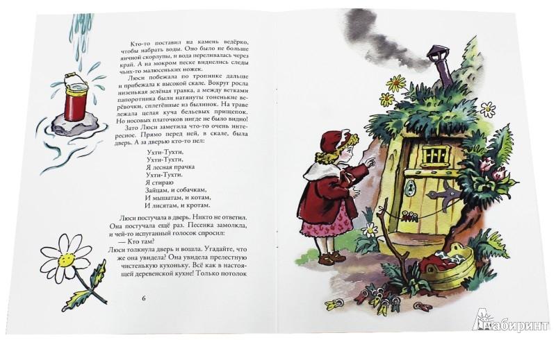 Иллюстрация 1 из 62 для Ухти-Тухти - Беатрис Поттер | Лабиринт - книги. Источник: Лабиринт