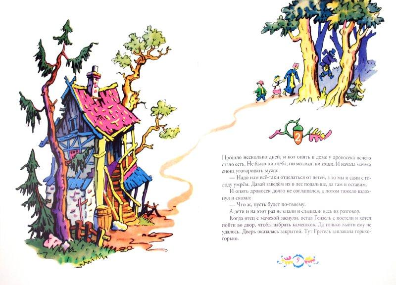 Иллюстрация 1 из 22 для Пряничный домик - Гримм Якоб и Вильгельм | Лабиринт - книги. Источник: Лабиринт