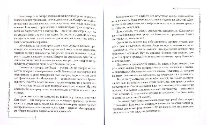 Иллюстрация 1 из 7 для Судьба, свобода и душа. В чем смысл жизни? (+DVD) - Ошо Багван Шри Раджниш | Лабиринт - книги. Источник: Лабиринт