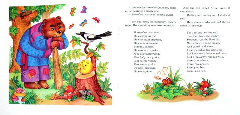 Иллюстрация 1 из 27 для Колобок | Лабиринт - книги. Источник: Лабиринт