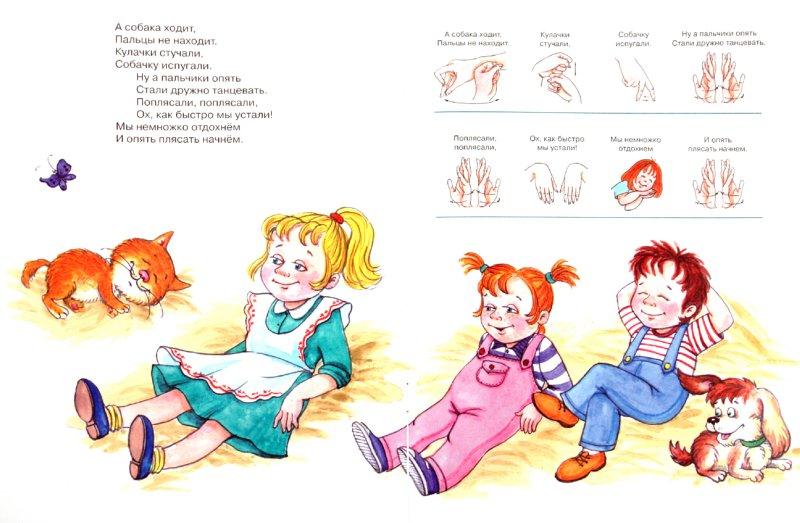 Иллюстрация 1 из 12 для Кулачки-ладошки. Расскажи стихи руками - Т.Н. Щербакова | Лабиринт - книги. Источник: Лабиринт