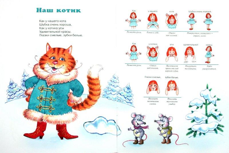 Иллюстрация 1 из 25 для Привет, ладошка! Игры с пальчиками - Татьяна Бардышева | Лабиринт - книги. Источник: Лабиринт