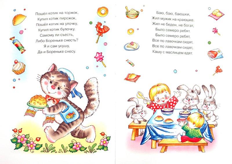 Иллюстрация 1 из 15 для Потешки. Развитие речи. 1-3 года | Лабиринт - книги. Источник: Лабиринт