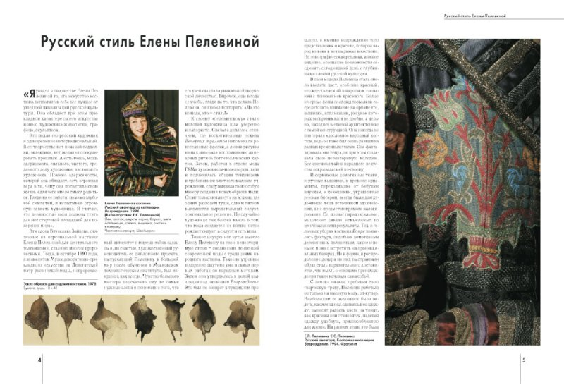 Иллюстрация 1 из 13 для Елена Пелевина - Татьяна Скоробогатова   Лабиринт - книги. Источник: Лабиринт