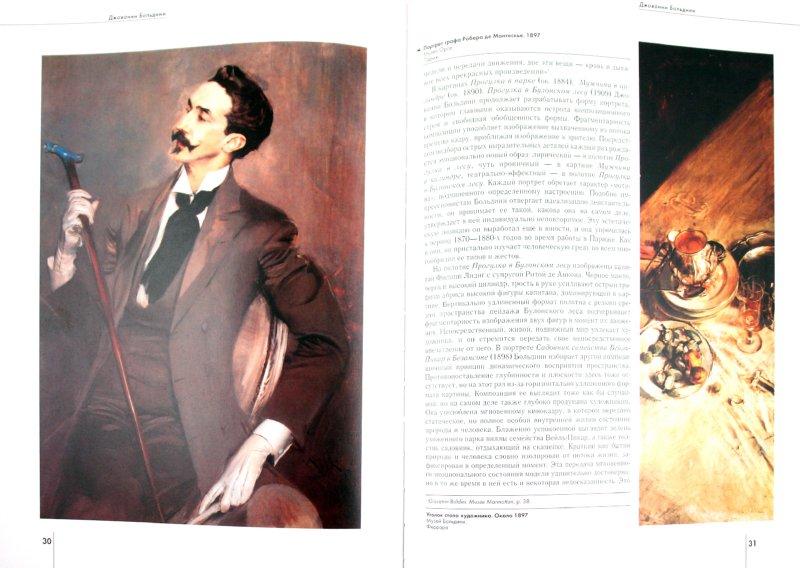 Иллюстрация 1 из 57 для Джованни Больдини - Елена Федотова | Лабиринт - книги. Источник: Лабиринт
