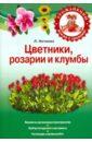 Нечаева Любовь Васильевна Цветники, розарии и клумбы