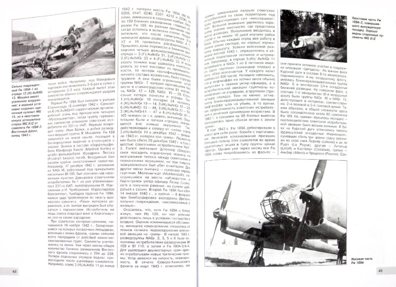 """Иллюстрация 1 из 36 для Ненавистная """"Рама"""" Fw 189. Лучший самолет-разведчик Второй Мировой - Андрей Харук   Лабиринт - книги. Источник: Лабиринт"""