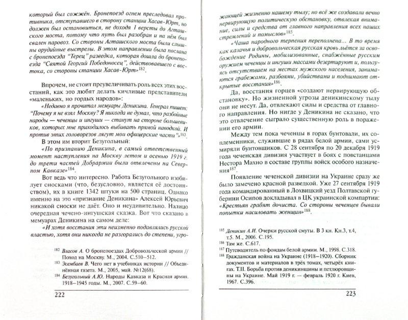 Иллюстрация 1 из 4 для За что Сталин выселял народы? - Игорь Пыхалов | Лабиринт - книги. Источник: Лабиринт