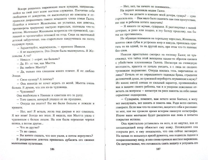 Иллюстрация 1 из 5 для Призрак улицы Руаяль - Жан-Франсуа Паро | Лабиринт - книги. Источник: Лабиринт