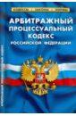 Арбитражный процессуальный кодекс РФ по состоянию на 01.03.11 года недорого