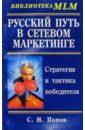 Попов Сергей Николаевич Русский путь в сетевом маркетинге попов сергей русский путь всетевом маркетинге