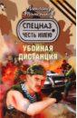 Тамоников Александр Александрович Убойная дистанция