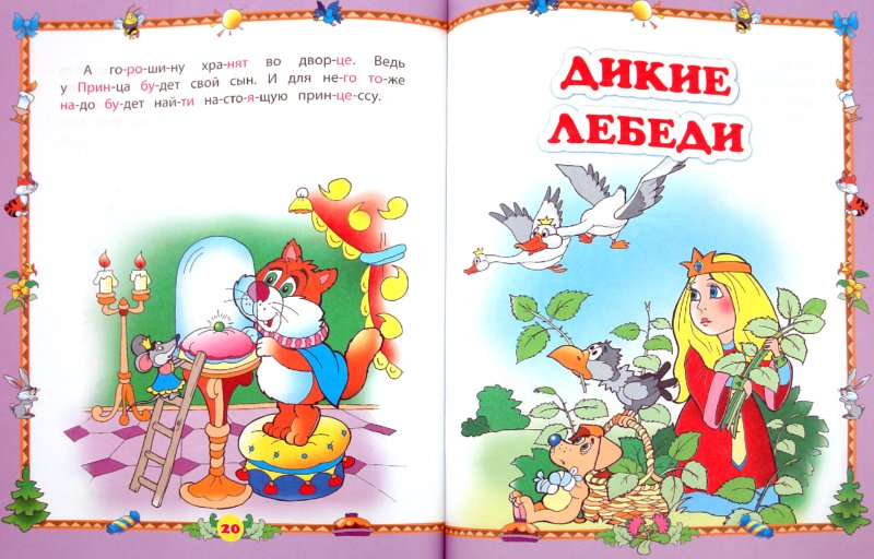 Иллюстрация 1 из 5 для Дикие лебеди. Принцесса на горошине. Читаем по слогам   Лабиринт - книги. Источник: Лабиринт