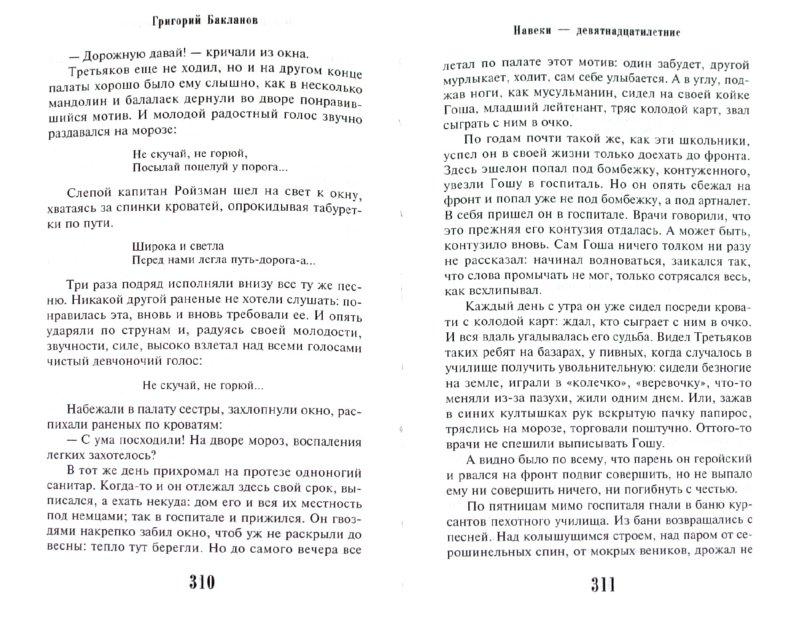 Иллюстрация 1 из 37 для Навеки - девятнадцатилетние - Григорий Бакланов | Лабиринт - книги. Источник: Лабиринт