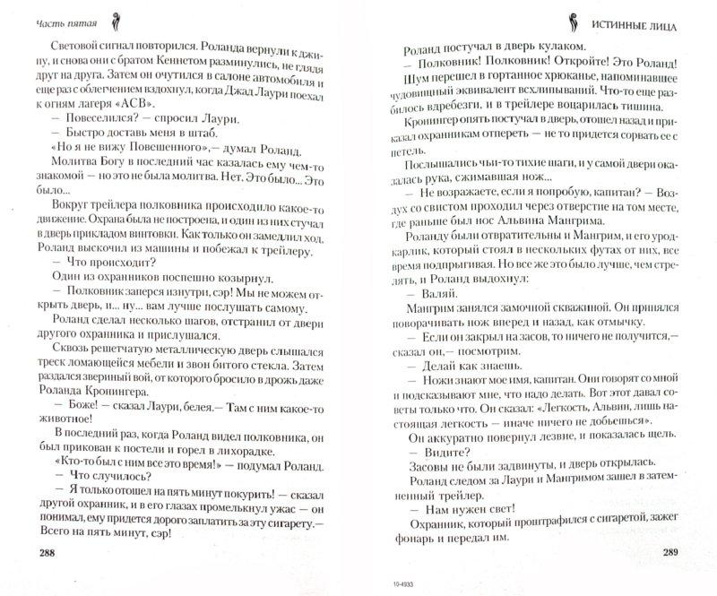 Иллюстрация 1 из 8 для Лебединая песнь. Книга 2. Страна мертвых - Роберт Маккаммон   Лабиринт - книги. Источник: Лабиринт