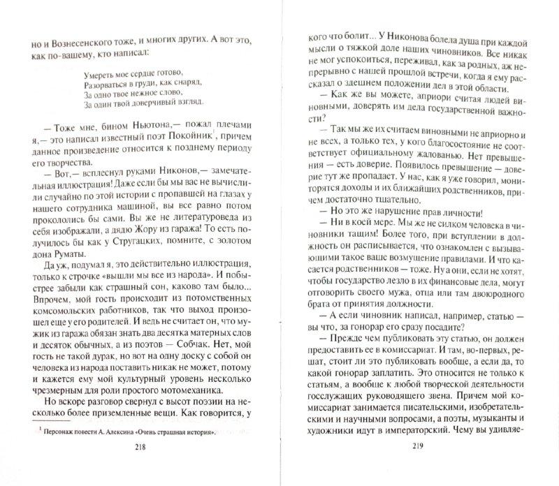 Иллюстрация 1 из 4 для Миротворец - Андрей Величко | Лабиринт - книги. Источник: Лабиринт