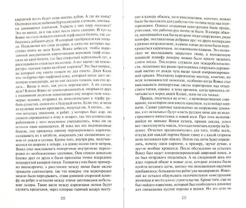Иллюстрация 1 из 7 для Поветлужье - Андрей Архипов   Лабиринт - книги. Источник: Лабиринт