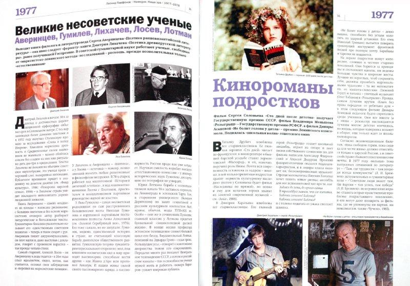 Иллюстрация 1 из 6 для Намедни. Наша эра. 1977-1978 - Леонид Парфенов   Лабиринт - книги. Источник: Лабиринт