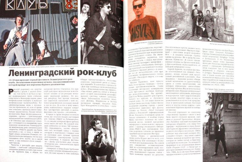 Иллюстрация 1 из 8 для Намедни. Наша эра. 1983-1984 - Леонид Парфенов | Лабиринт - книги. Источник: Лабиринт