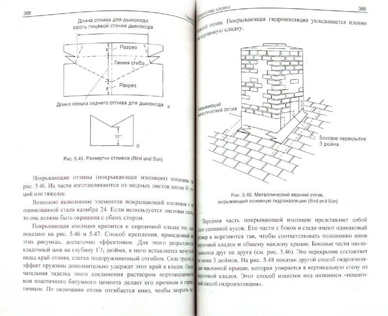 Иллюстрация 1 из 6 для Руководство по строительству каркасного дома и кровельным работам - Миллер, Миллер | Лабиринт - книги. Источник: Лабиринт