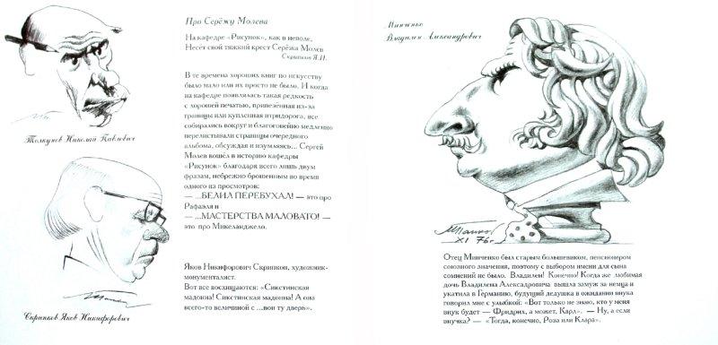 Иллюстрация 1 из 2 для Мордотека МАРХИ - Папков, Зорин | Лабиринт - книги. Источник: Лабиринт