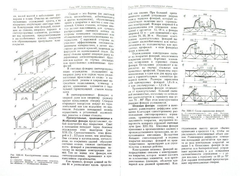 Иллюстрация 1 из 9 для Архитектурные конструкции - Казбек-Казиев, Дыховичный, Беспалов | Лабиринт - книги. Источник: Лабиринт