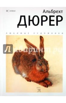 Альбрехт Дюрер. Альбом