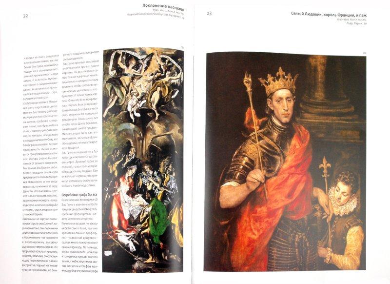 Иллюстрация 1 из 14 для Эль Греко: альбом - И. Веснин | Лабиринт - книги. Источник: Лабиринт