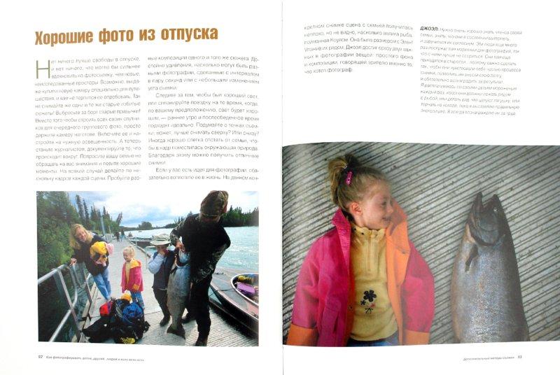 Иллюстрация 1 из 43 для Как фотографировать детей, друзей, зверей и всех-всех-всех - Сарторе, Хили   Лабиринт - книги. Источник: Лабиринт