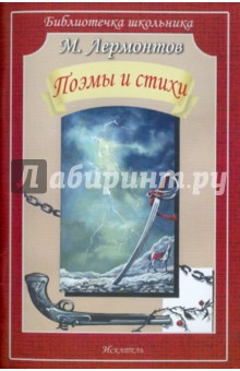 Лермонтов Михаил Юрьевич » Поэмы и стихи