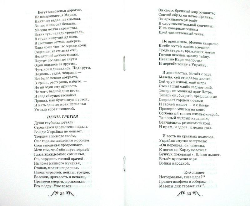 Иллюстрация 1 из 5 для Полтава. Медный всадник - Александр Пушкин | Лабиринт - книги. Источник: Лабиринт
