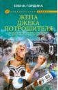 Жена Джека-потрошителя, Гордина Елена Владимировна