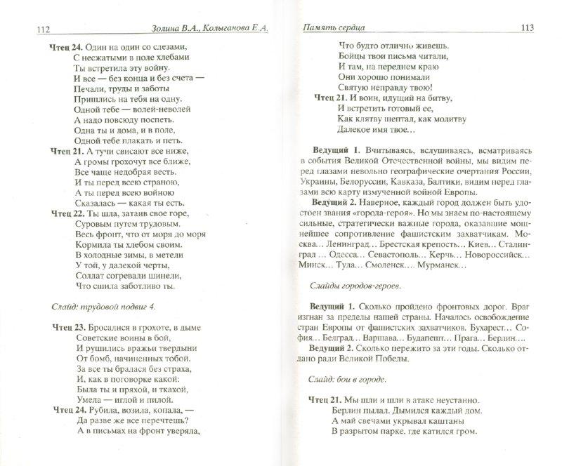 Иллюстрация 1 из 4 для Оригинальные школьные праздники и тематические вечера. Сценарии от опытных педагогов - Золина, Колыганова | Лабиринт - книги. Источник: Лабиринт