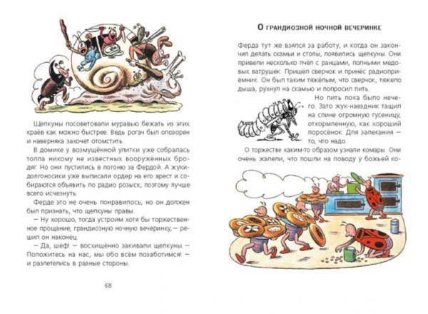 Иллюстрация 1 из 34 для Муравей Ферда - Ондржей Секора | Лабиринт - книги. Источник: Лабиринт