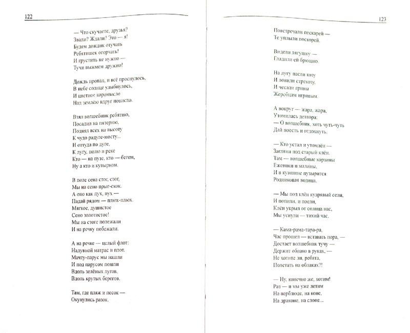Иллюстрация 1 из 13 для Стихи, песенки, потешки - Андрей Богдарин | Лабиринт - книги. Источник: Лабиринт
