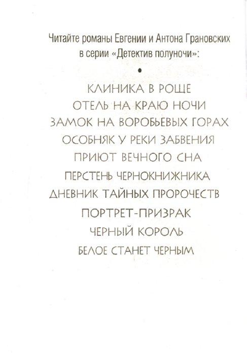 Иллюстрация 1 из 3 для Белое станет черным - Грановская, Грановский | Лабиринт - книги. Источник: Лабиринт