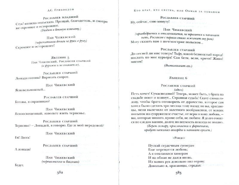 Иллюстрация 1 из 11 для Горе от ума. Пьесы. Стихотворения - Александр Грибоедов | Лабиринт - книги. Источник: Лабиринт