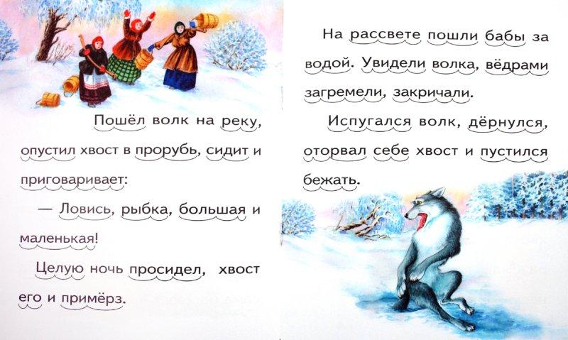 Иллюстрация 1 из 6 для Лисичка и волк   Лабиринт - книги. Источник: Лабиринт
